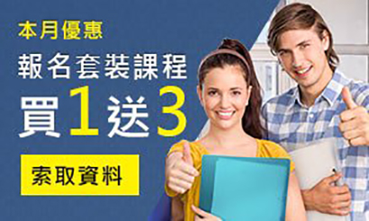 本月優惠 報名套裝課程 買1送3! 本月優惠 報名套裝課程 買1送3!