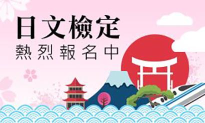 日文檢定|日文會話班 熱烈報名中 日文檢定|日文會話班 熱烈報名中